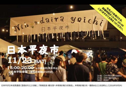 日本平夜市参加!